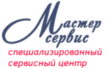 Мастер Сервис - специализированный сервисный центр